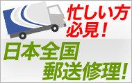 日本全国iPhone 郵送修理