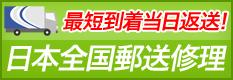 日本全国iPhoneの郵送修理の申込みはコチラ