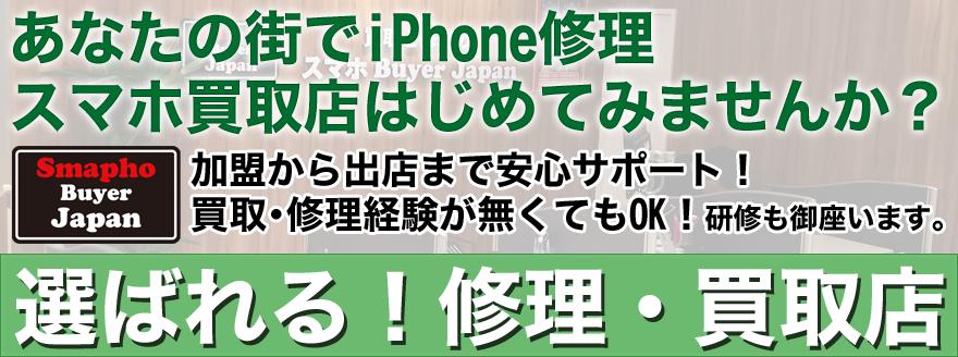 iPhone修理するならスマホBuyerJapan