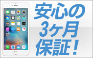 iPhone修理 安心の3ヶ月保証!