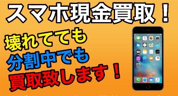 iPhoneやスマホ・タブレットを新潟県燕市・三条市で高額買取ならイオン県央店内のスマホBuyerJapanで決まり!