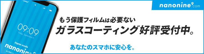 新潟県燕市・三条市でガラスコーティングするならナノナインを使用している当店へ!